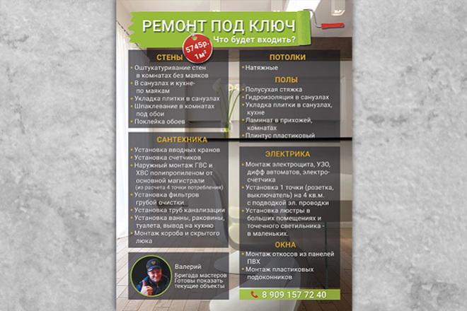 Дизайн листовки, флаера. Макет готовый к печати 7 - kwork.ru