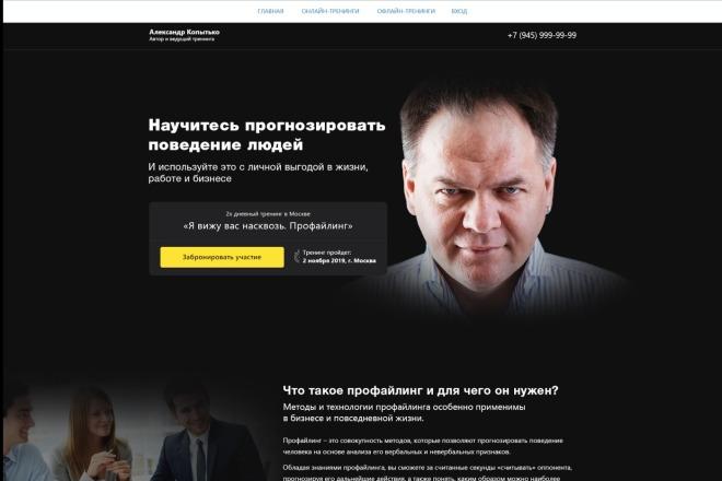 Вёрстка сайтов по доступной цене 78 - kwork.ru