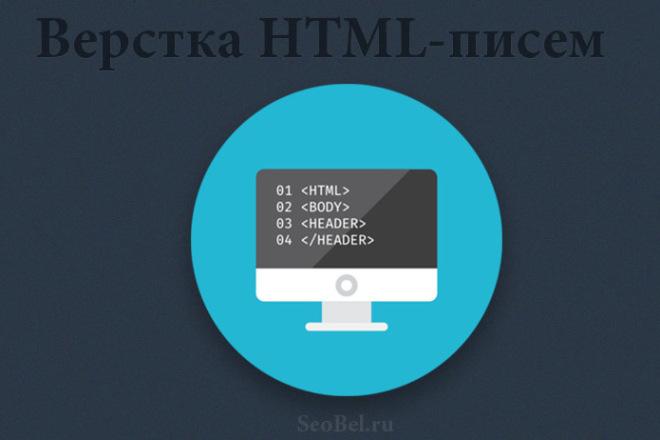 Сверстаю адаптивное HTML письмо для рассылки. Сделаю дизайн 3 - kwork.ru