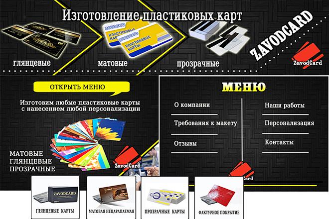 Оформлю группу Вконтакте 2 - kwork.ru