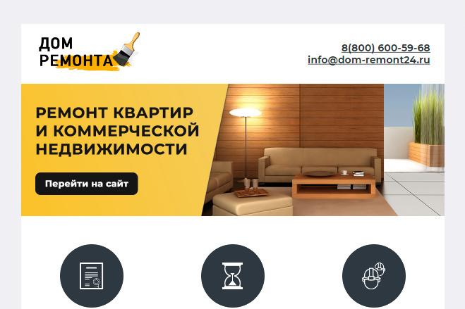 Html-письмо для E-mail рассылки 64 - kwork.ru