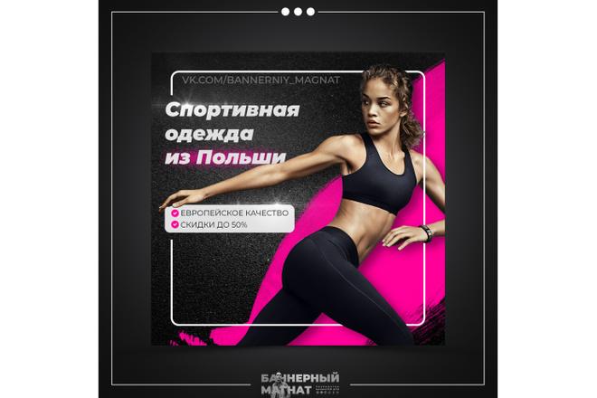 Создам цепляющий баннер для рекламы или сайта 16 - kwork.ru