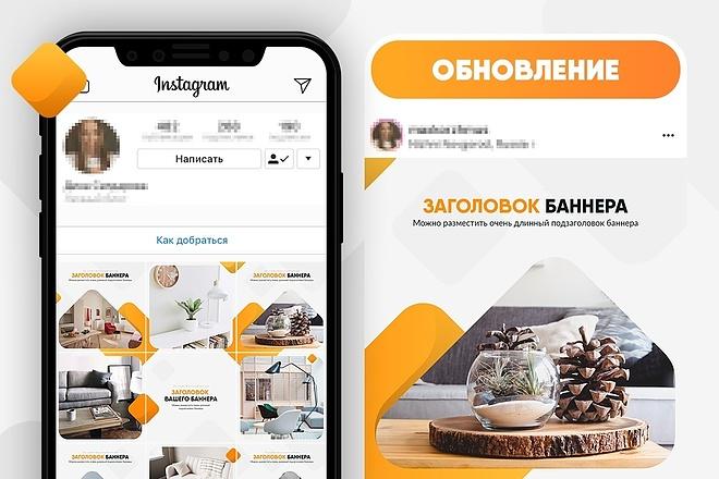 Готовые шаблоны для Вконтакте и Инстаграм 22 - kwork.ru