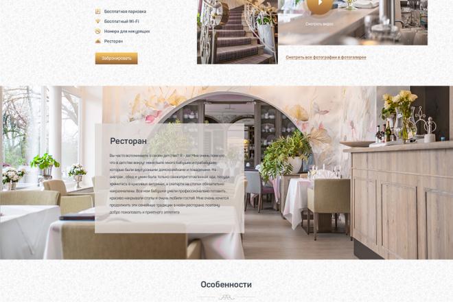 Дизайн страницы Landing Page - Профессионально 24 - kwork.ru