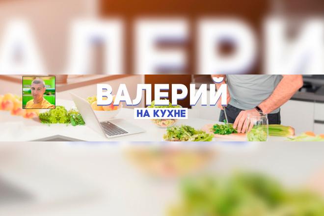Оформление канала на YouTube, Шапка для канала, Аватарка для канала 18 - kwork.ru