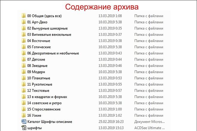 Хороший сборник русских шрифтов, то что надо. Удобный каталог 1 - kwork.ru