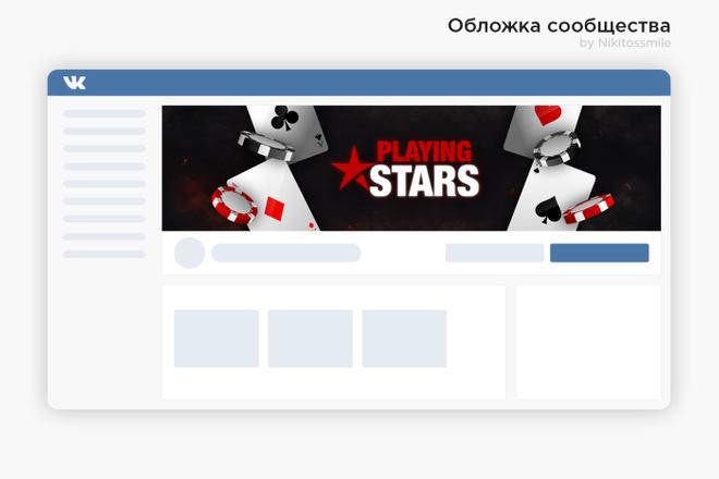 Профессиональное оформление вашей группы ВК. Дизайн групп Вконтакте 7 - kwork.ru