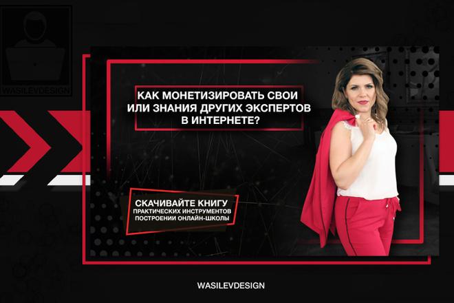 Создам качественный и продающий баннер 50 - kwork.ru