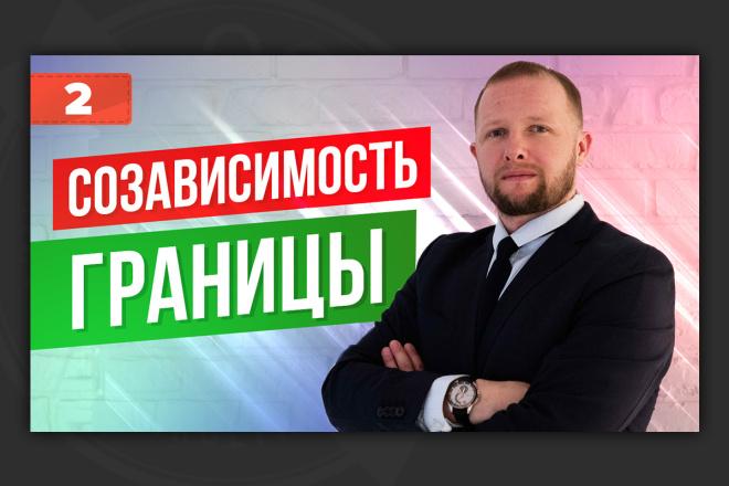 Сделаю превью для видео на YouTube 88 - kwork.ru