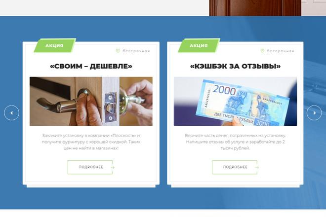 Профессионально и недорого сверстаю любой сайт из PSD макетов 8 - kwork.ru