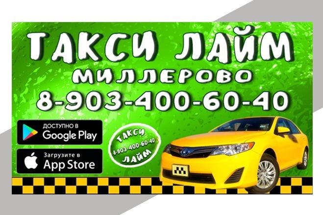 Баннер для соц. сетей и сайтов 2 по цене одного 6 - kwork.ru