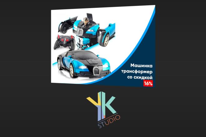 Продающие баннеры для вашего товара, услуги 42 - kwork.ru