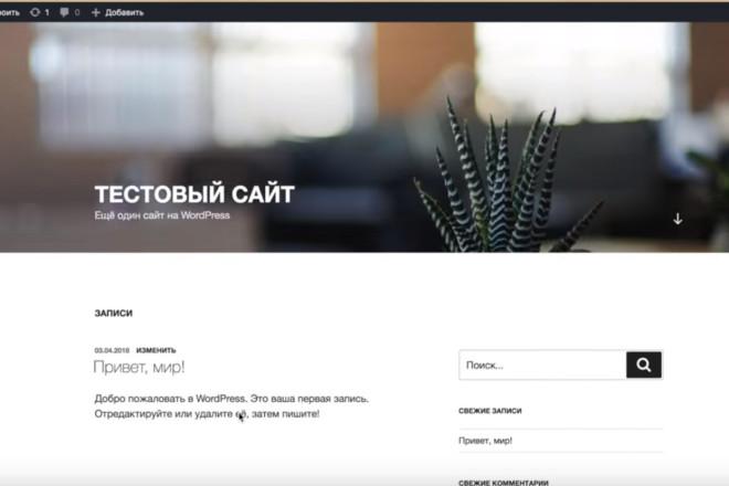 Создам нулевой сайт под ключ на WordPress 3 - kwork.ru