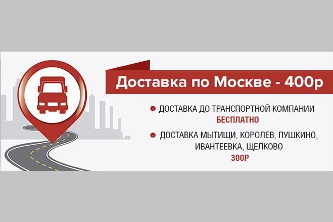 Баннер на сайт 118 - kwork.ru