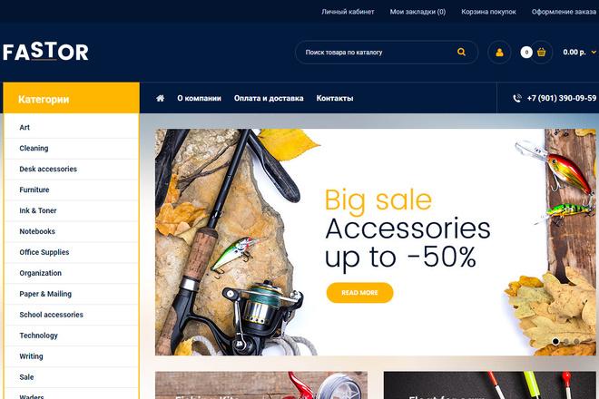 Создам интернет-магазин на движке Opencart, Ocstore 3 - kwork.ru