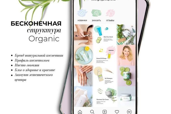 30000 шаблонов для Инстаграм, 5000 рекламных баннеров + много Бонусов 17 - kwork.ru