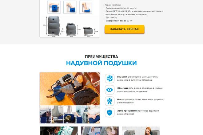 Сделаю продающий Лендинг для Вашего бизнеса 52 - kwork.ru