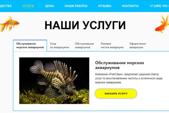 Создание сайта - Landing Page на Тильде 151 - kwork.ru