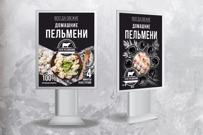 Баннер наружная реклама 2 - kwork.ru