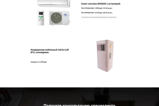 Перенос, экспорт, копирование сайта с Tilda на ваш хостинг 67 - kwork.ru