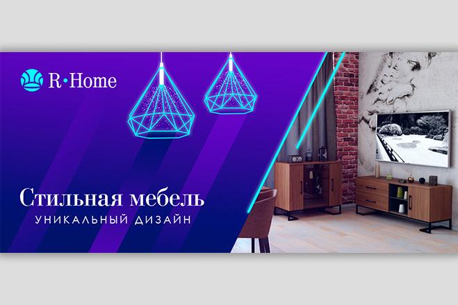 Баннер на сайт 52 - kwork.ru