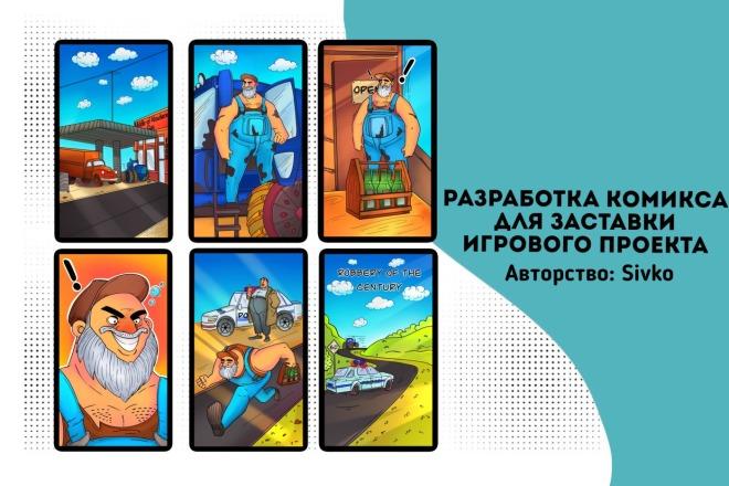 Создание иллюстрации в любой стилизации 18 - kwork.ru