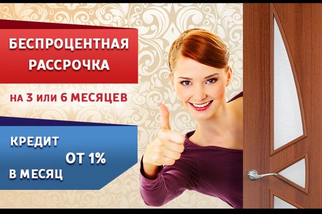 Баннер для сайта за один кворк 24 - kwork.ru
