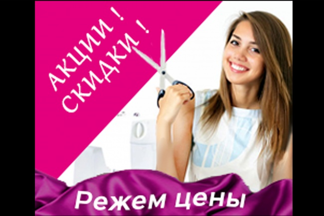 Баннер для сайта за один кворк 21 - kwork.ru