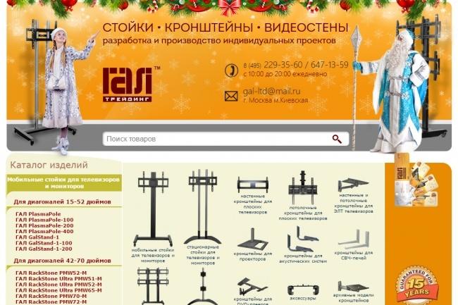 Баннер для сайта за один кворк 20 - kwork.ru