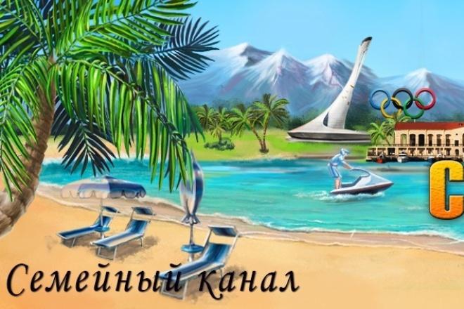 Нарисую иллюстрацию. Растровая графика 46 - kwork.ru