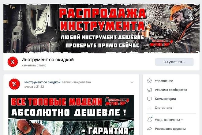 Оформлю группу ВК - обложка, баннер, аватар, установка 57 - kwork.ru