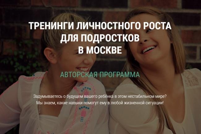 Адаптивный лендинг на cms Joomla 44 - kwork.ru