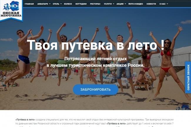 Адаптивный лендинг на cms Joomla 43 - kwork.ru