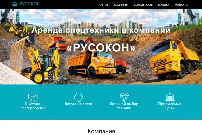 Адаптивный лендинг на cms Joomla 41 - kwork.ru
