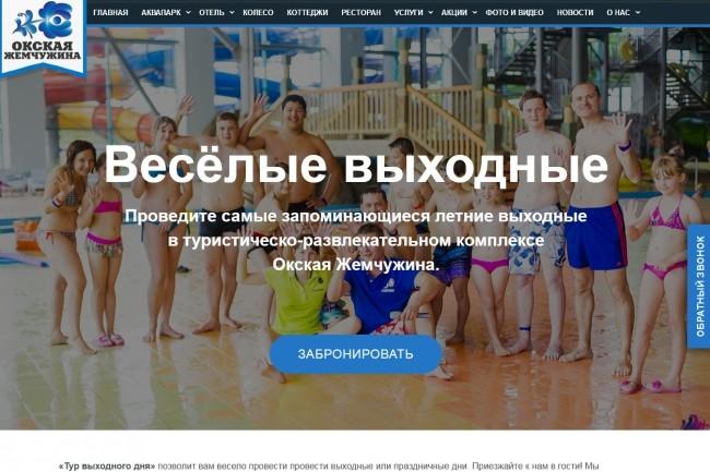 Адаптивный лендинг на cms Joomla 40 - kwork.ru