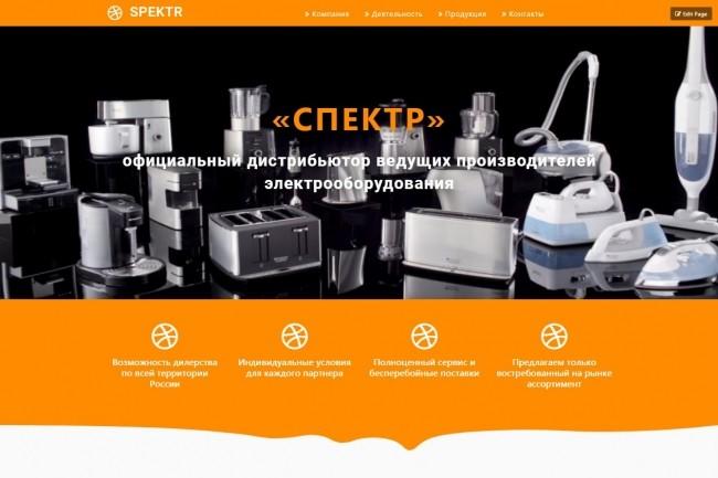 Адаптивный лендинг на cms Joomla 39 - kwork.ru