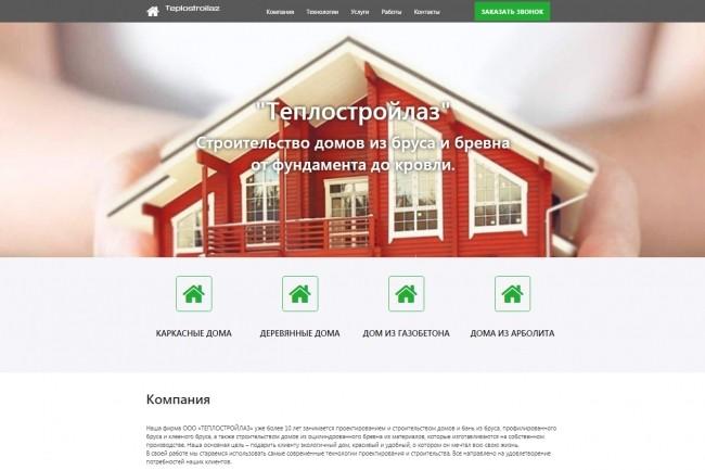 Адаптивный лендинг на cms Joomla 38 - kwork.ru