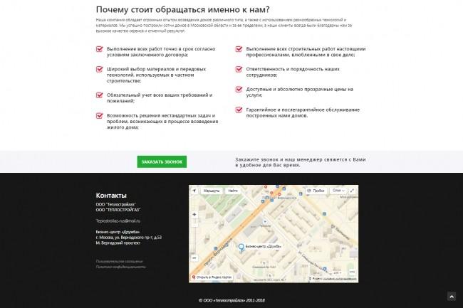 Адаптивный лендинг на cms Joomla 37 - kwork.ru