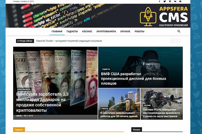 Создам автонаполняемый сайт на WordPress, Pro-шаблон в подарок 17 - kwork.ru