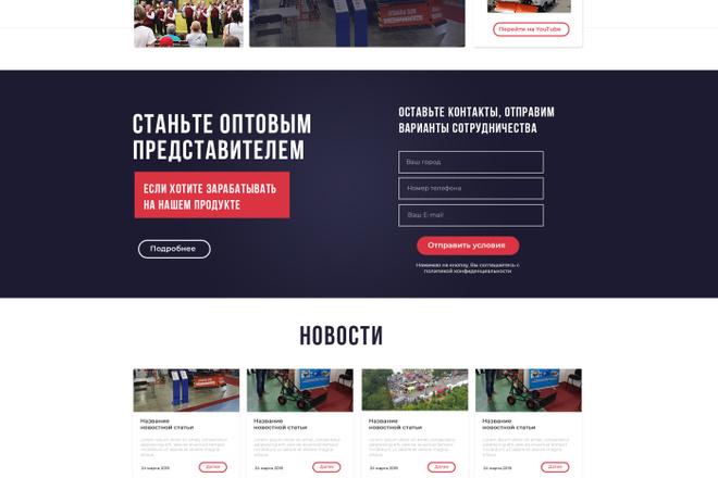 Дизайн одного блока Вашего сайта в PSD 38 - kwork.ru