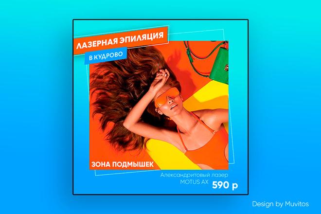 Креативы, баннеры для рекламы FB, insta, VK, OK, google, yandex 13 - kwork.ru