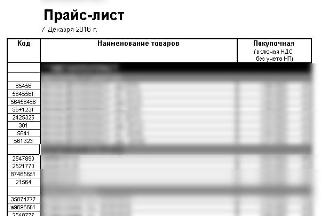 Напишу обработку или отчет 1C 38 - kwork.ru