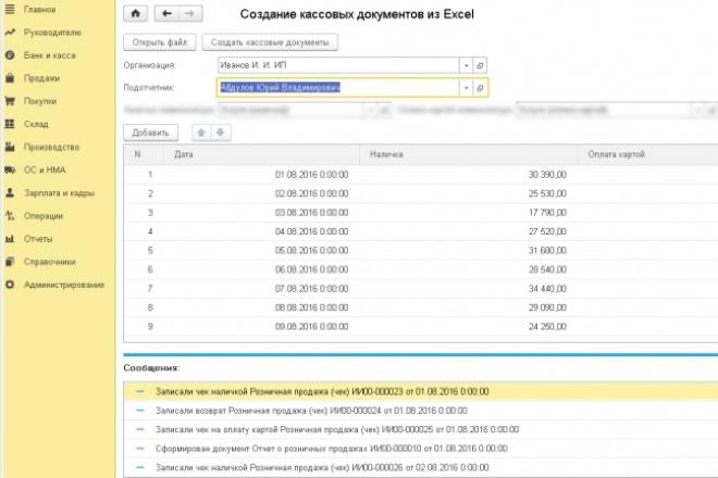 Напишу обработку или отчет 1C 39 - kwork.ru
