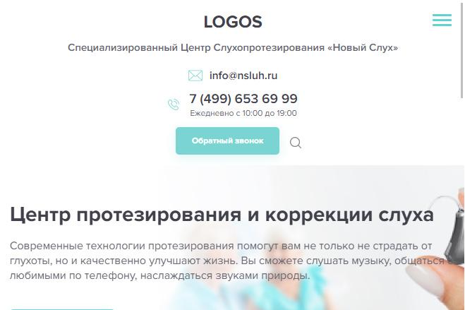 Сверстаю сайт по любому макету 5 - kwork.ru