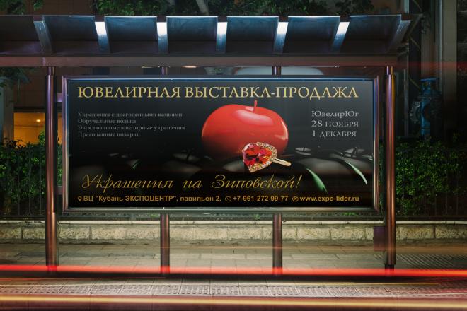 Дизайн для наружной рекламы 55 - kwork.ru