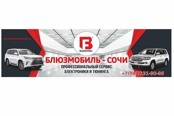 Дизайн для наружной рекламы 159 - kwork.ru