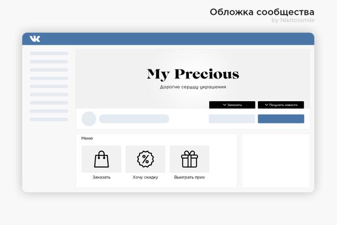 Профессиональное оформление вашей группы ВК. Дизайн групп Вконтакте 29 - kwork.ru