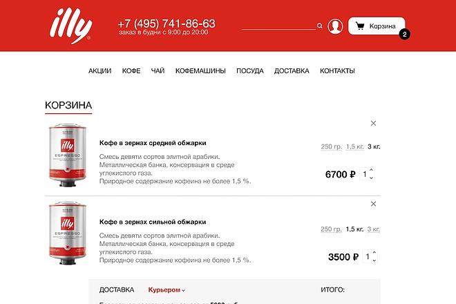 Качественный дизайн интернет-магазина 3 - kwork.ru