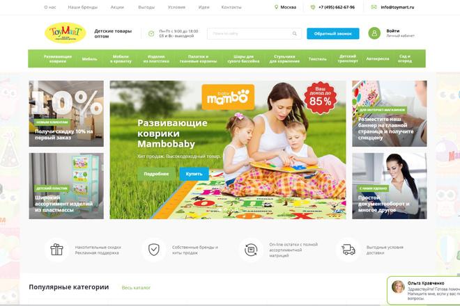 Дизайн одного блока Вашего сайта в PSD 41 - kwork.ru