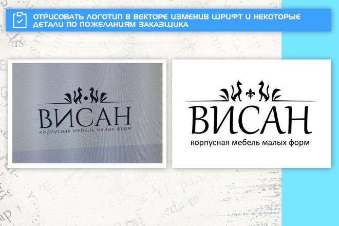 Отрисовка в векторе логотипов и изображений 5 - kwork.ru